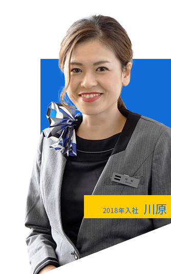 2020年入社 川原