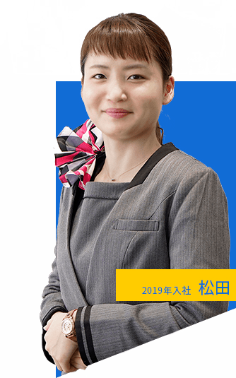 2020年入社 松田