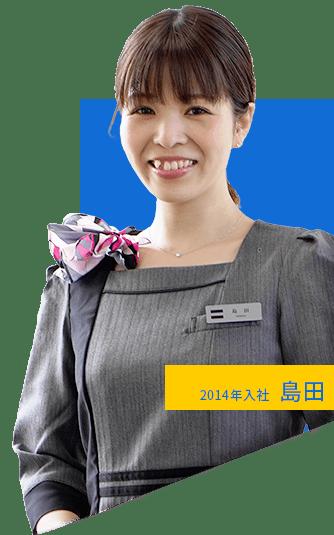2014年入社 島田
